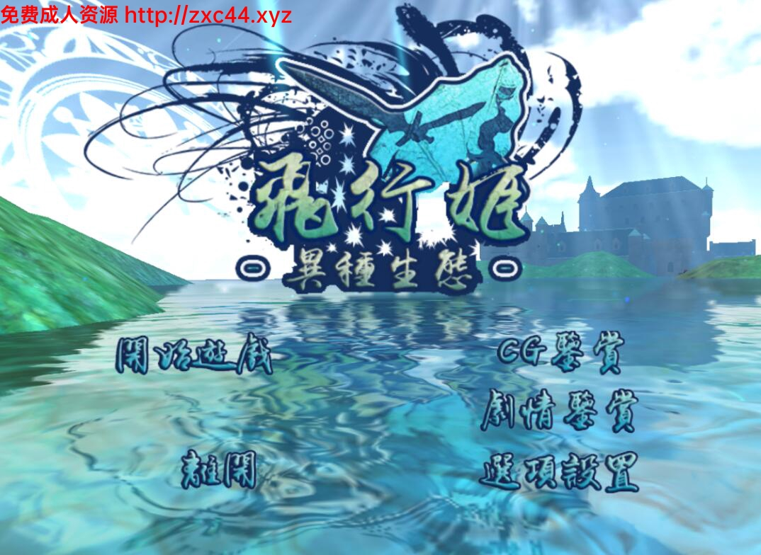 【ACT/汉化/全动态】飞行姬:异种生态 PC+安卓汉化版+最终版【1.8G】