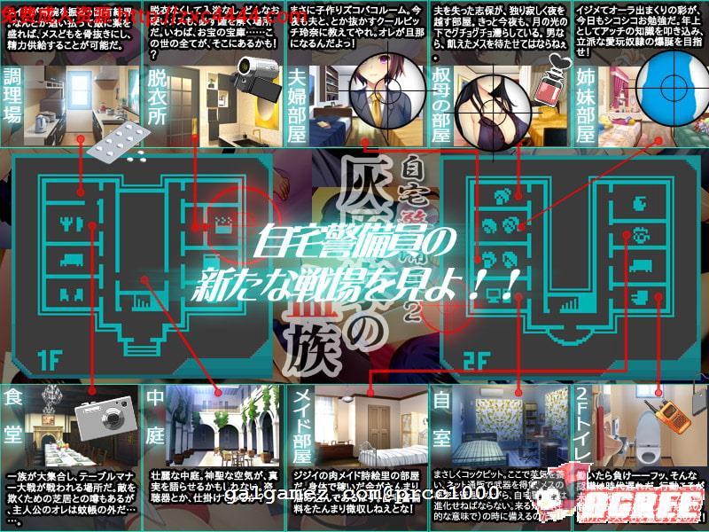 【SLG/汉化/动态】自宅警備員2:胁迫无双最终版+1代汉化+全动画汉化版【6G】 18